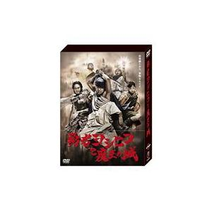 勇者ヨシヒコと魔王の城 DVD-BOX [DVD]|starclub