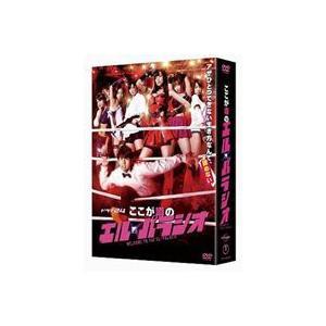 ここが噂のエル・パラシオ DVD-BOX [DVD]|starclub