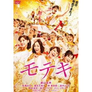 モテキ DVD 通常版 [DVD]|starclub
