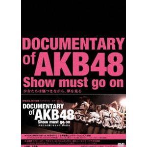 DOCUMENTARY of AKB48 Show must go on 少女たちは傷つきながら、夢を見る スペシャル・エディション [DVD]|starclub