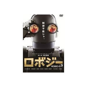 ロボジー スタンダード・エディション [DVD]|starclub