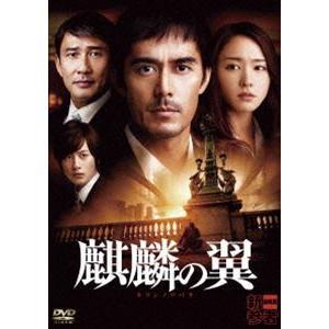麒麟の翼〜劇場版・新参者〜 DVD通常版 [DVD]|starclub