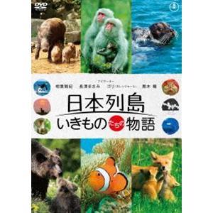 日本列島 いきものたちの物語 通常版 [DVD]|starclub