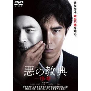 悪の教典 -序章- [DVD]|starclub