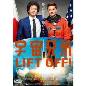 宇宙兄弟 スタンダード・エディション [DVD]|starclub