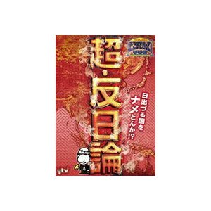 たかじんのそこまで言って委員会 超・反日論 2枚組 [DVD] starclub