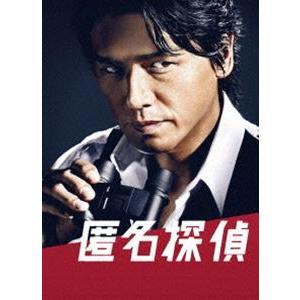 匿名探偵 DVD BOX(5枚組) [DVD]|starclub