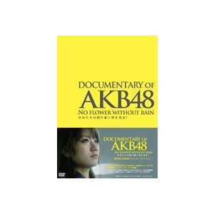 AKB48/DOCUMENTARY OF AKB48 NO FLOWER WITHOUT RAIN 少女たちは涙の後に何を見る? スペシャル・エディション(DVD2枚組) [DVD]|starclub