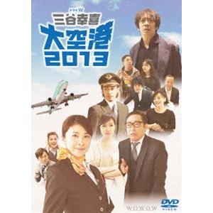ドラマW 三谷幸喜 大空港2013 [DVD]|starclub