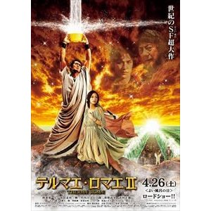 テルマエ・ロマエII DVD通常版 [DVD]|starclub