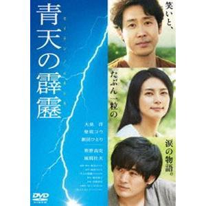 青天の霹靂 通常版 DVD [DVD]|starclub