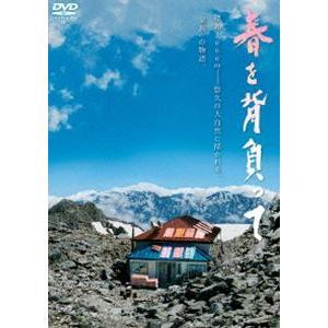 春を背負って 通常版 DVD [DVD]|starclub