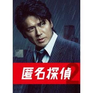 匿名探偵2 DVD BOX [DVD]|starclub