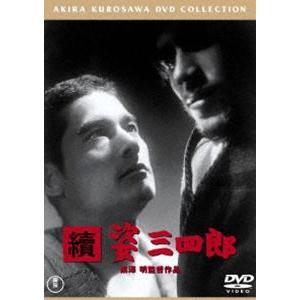 続 姿三四郎[東宝DVD名作セレクション] [DVD]|starclub