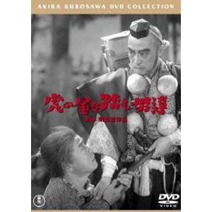 虎の尾を踏む男達[東宝DVD名作セレクション] [DVD] starclub