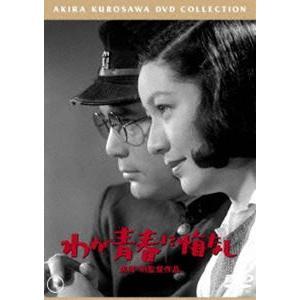わが青春に悔なし[東宝DVD名作セレクション] [DVD] starclub