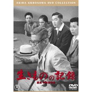 生きものの記録[東宝DVD名作セレクション] [DVD]|starclub