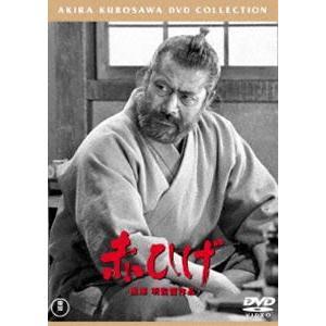 赤ひげ[東宝DVD名作セレクション] [DVD]|starclub