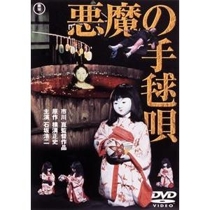 悪魔の手毬唄[東宝DVD名作セレクション] [DVD] starclub