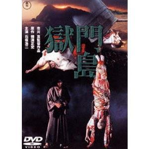 獄門島[東宝DVD名作セレクション] [DVD] starclub