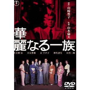 華麗なる一族[東宝DVD名作セレクション] [DVD]|starclub