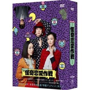 怪奇恋愛作戦 DVD BOX [DVD]|starclub