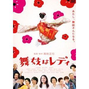 舞妓はレディ スタンダード・エディション [DVD]|starclub