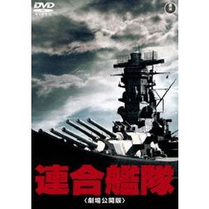 連合艦隊(劇場公開版)[東宝DVD名作セレクション] [DVD]