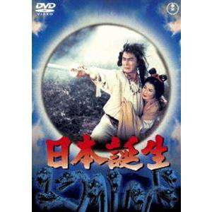 日本誕生〈東宝DVD名作セレクション〉 [DVD]|starclub