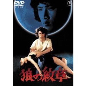 狼の紋章〈東宝DVD名作セレクション〉 [DVD]|starclub