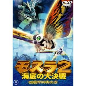 モスラ2 海底の大決戦〈東宝DVD名作セレクション〉 [DVD]|starclub