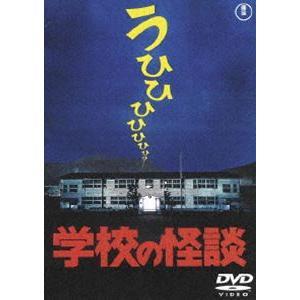 学校の怪談〈東宝DVD名作セレクション〉 [DVD]