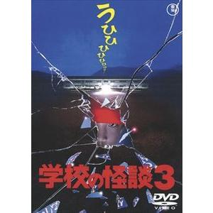 学校の怪談3〈東宝DVD名作セレクション〉 [DVD]