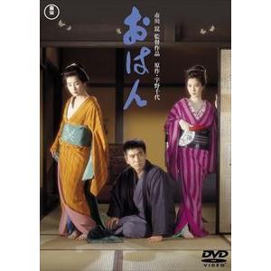 おはん〈東宝DVD名作セレクション〉 [DVD]|starclub