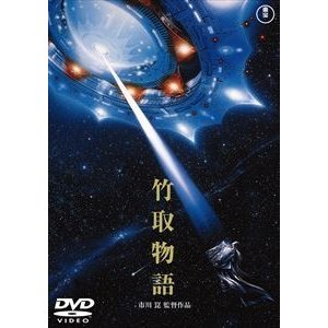竹取物語〈東宝DVD名作セレクション〉 [DVD]|starclub