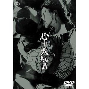 心中天網島〈東宝DVD名作セレクション〉 [DVD]|starclub