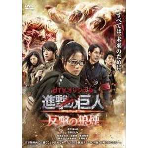 dTVオリジナル「進撃の巨人 ATTACK ON TITAN 反撃の狼煙」 [DVD]|starclub