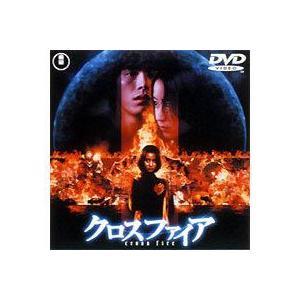クロスファイア [DVD]|starclub