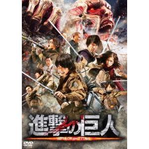進撃の巨人 ATTACK ON TITAN DVD 通常版 [DVD]|starclub