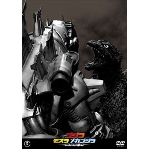 ゴジラ×モスラ×メカゴジラ東京SOS<東宝DVD名作セレクション> [DVD]|starclub