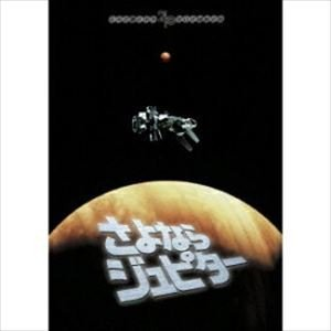 さよならジュピター<東宝DVD名作セレクション> [DVD] starclub
