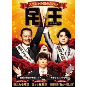 民王スペシャル詰め合わせ DVD BOX [DVD]|starclub