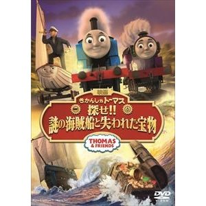 映画 きかんしゃトーマス 探せ!! 謎の海賊船と失われた宝物 [DVD]|starclub