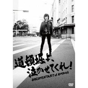 道頓堀よ、泣かせてくれ! DOCUMENTARY of NMB48 DVDスペシャル・エディション [DVD]|starclub