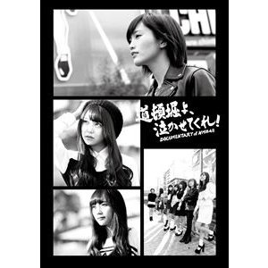 道頓堀よ、泣かせてくれ! DOCUMENTARY of NMB48 DVDコンプリートBOX [DVD]|starclub