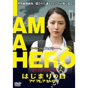 dTVオリジナル「アイアムアヒーロー はじまりの日」 [DVD] starclub