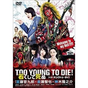 TOO YOUNG TO DIE! 若くして死ぬ DVD通常版 [DVD]|starclub
