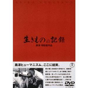 生きものの記録 [DVD] starclub