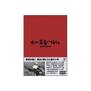 わが青春に悔なし [DVD]|starclub