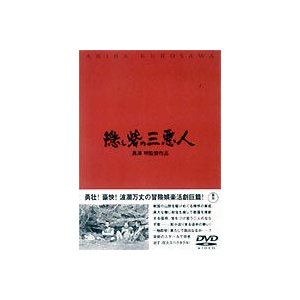 隠し砦の三悪人 [DVD]|starclub